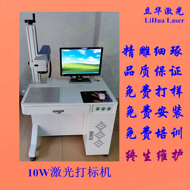 黑龙江激光打标机厂家